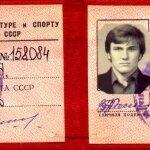 Фоя Владислав Анатольевич